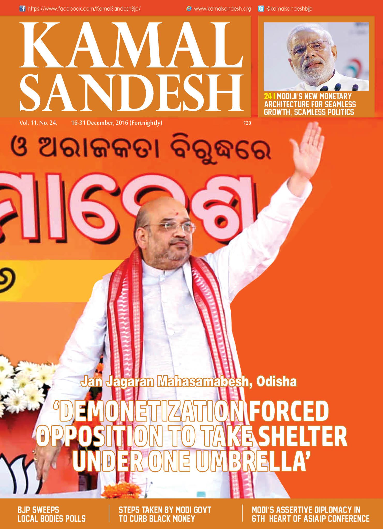 kamal-sandesh_eng-dec-2016-2