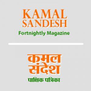 subscibe-kamal-sandesh